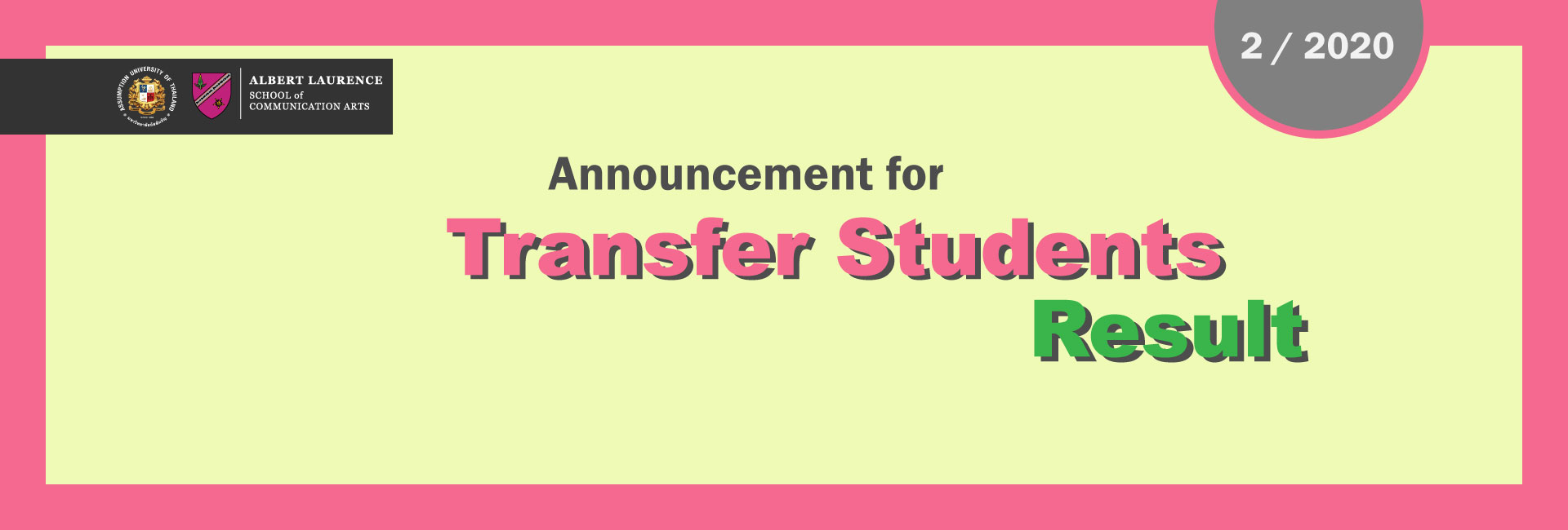 transfer_announcement_result